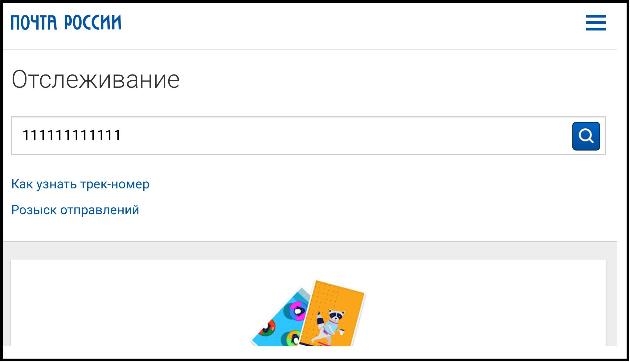 Отследить открытку по треку почта россии